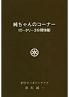 純ちゃんのコーナー(ロータリー3分間情報)