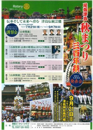 tsushimaRC20140825.jpg