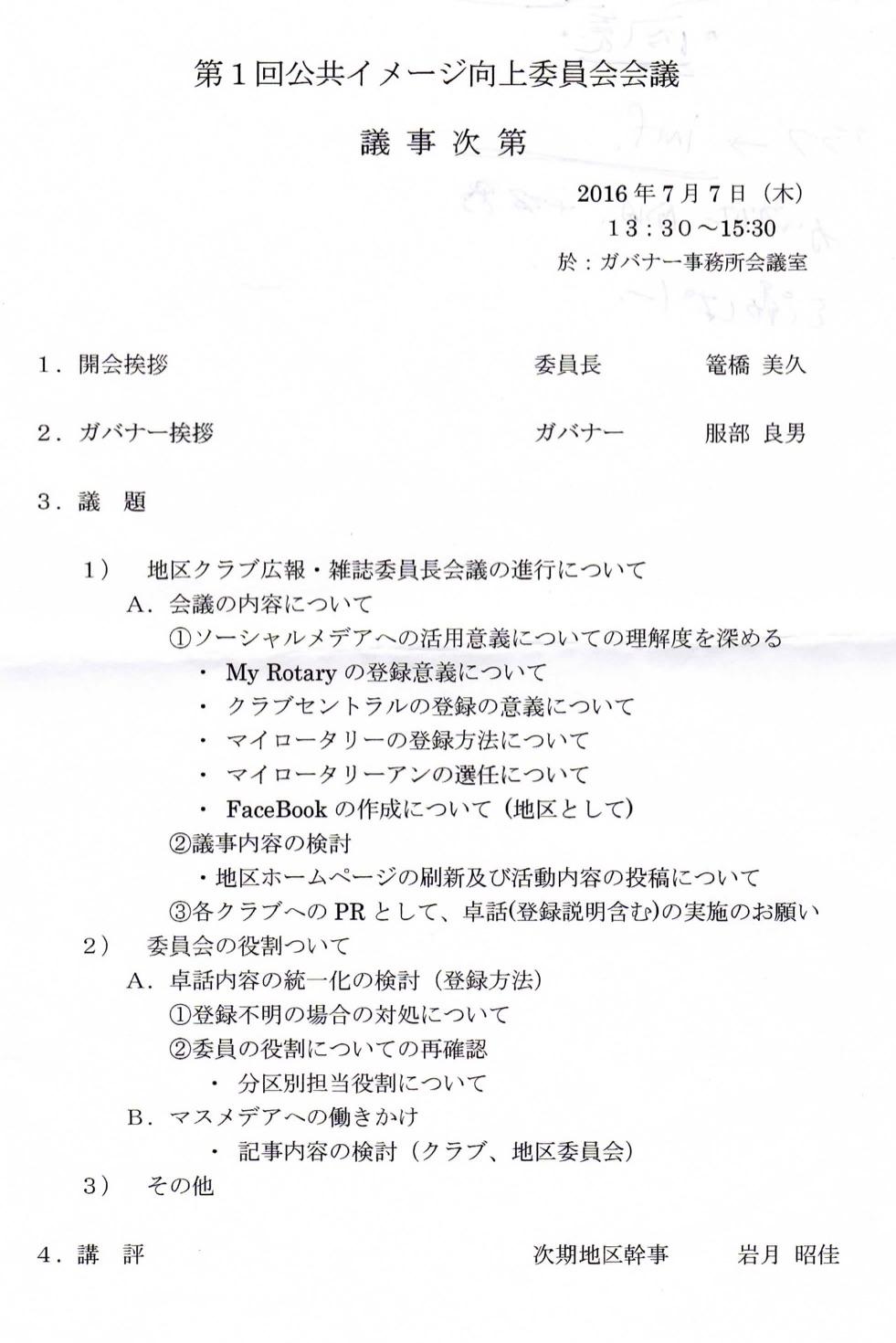 第1回公共イメージ向上委員会.jpg