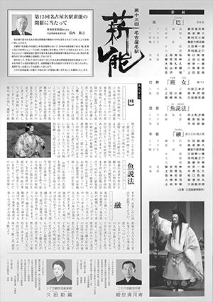 20140727nougaku02.png