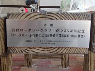 s-iwakura2.jpg