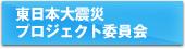 東日本大震災プロジェクト委員会