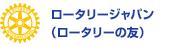 ロータリージャパン ROTARY JAPAN