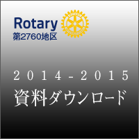 RI2760_2014-15年度資料ダウンロード