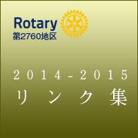RI2760_2014-15年度リンク集