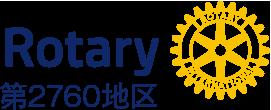 ロータリークラブ(国際ロータリー第2760地区 ROTARY International District 2760)