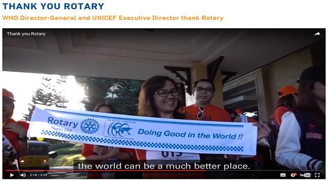 ユニセフとWHOがロータリーへ感謝のビデオ