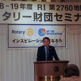 地区ロータリー財団セミナー