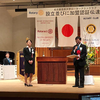 名古屋芸術大学ローターアクトクラブ 設立並びに加盟認証伝達式
