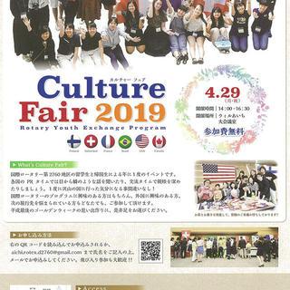 Culture Fair 2019のご案内