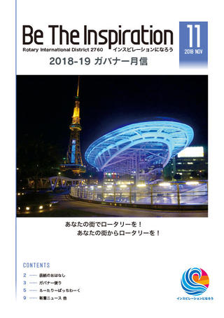 ガバナー月信PDF2018年11月