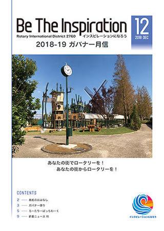 ガバナー月信PDF2018年12月