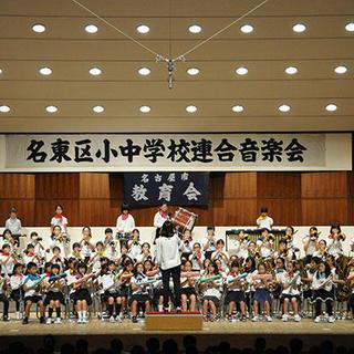 平成30年度 名東区小中学校連合音楽会
