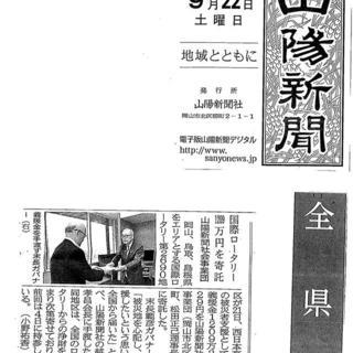 平成30年7月豪雨災害義援金が新聞記事として掲載されました。