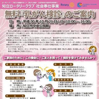 ロータリーデー「母子の健康サポート ~乳がん検診・女性特有の疾病予防啓発~」