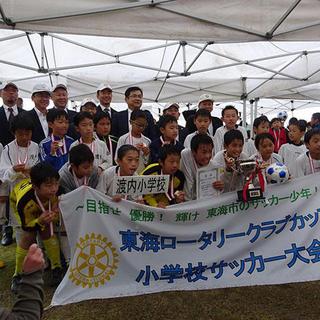 東海ロータリークラブカップ2018 秋まつり小学生サッカー大会