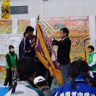 第17回東海ロータリークラブ旗争奪中学校駅伝大会