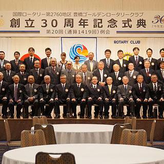 豊橋ゴールデンロータリークラブ創立30周年記念式典