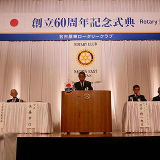 名古屋東ロータリークラブ 60周年記念式典について