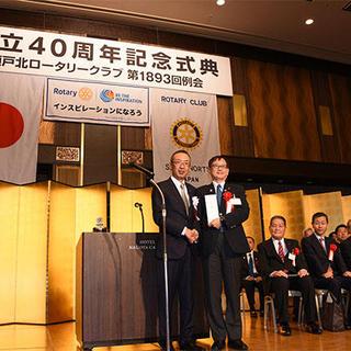 瀬戸北ロータリークラブ創立40周年記念式典・祝賀会開催