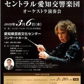 【告知】名古屋東南RC創立50周年記念事業 セントラル愛知交響楽団オーケストラ演奏会