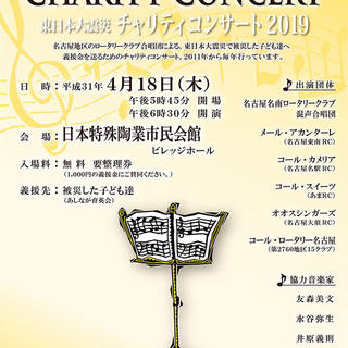 「東日本大震災チャリティコンサート 2019」のご案内