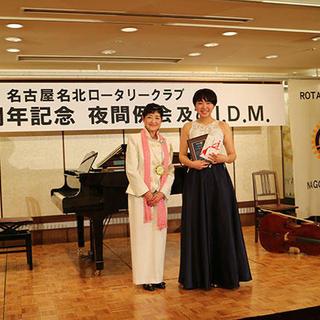 【告知】名古屋名北RC音楽奨学金