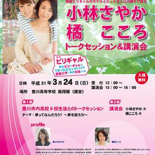【告知】豊川RC創立60周年記念事業 高校生によるトークセッション&講演会の開催