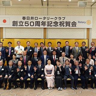 春日井ロータリークラブ創立50周年記念式典