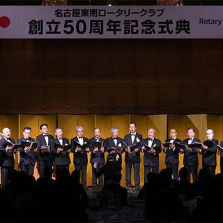 名古屋東南ロータリークラブ創立50周年記念例会