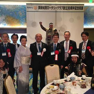 岡崎城南ロータリークラブ 創立30周年記念式典