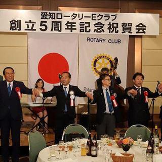 愛知ロータリーEクラブ創立5周年記念式典・祝賀会