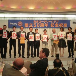 あまロータリークラブ創立50周年記念式典及び記念講演・祝宴