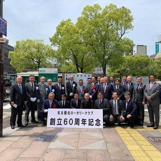 名古屋北ロータリークラブ『創立60周年記念事業』