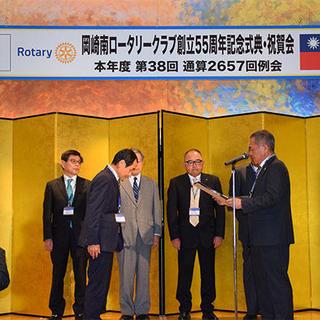 岡崎南ロータリークラブ 創立55周年記念式典