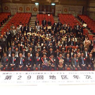 国際ロータリー第2760地区ローターアクト2018―2019年度第29回ローターアクト地区年次大会