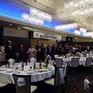 東海ロータリークラブ 創立50周年記念式典