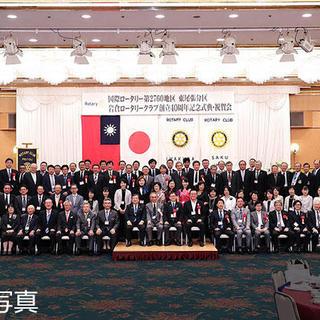 岩倉ロータリークラブ創立40周年記念式典・祝賀会