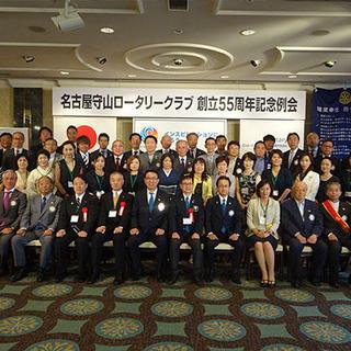名古屋守山ロータリークラブ創立55周年記念例会