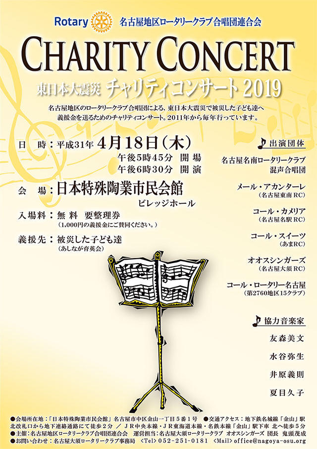 190213_charityconcert_flyer-A4s.jpg