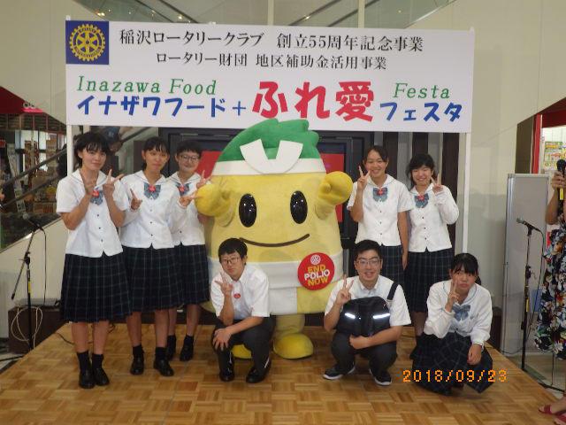 20180923inazawa-01.jpg