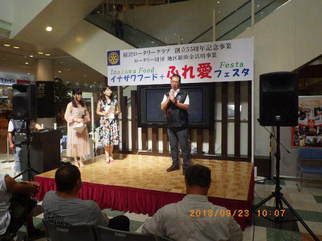 20180923inazawa-05.jpg