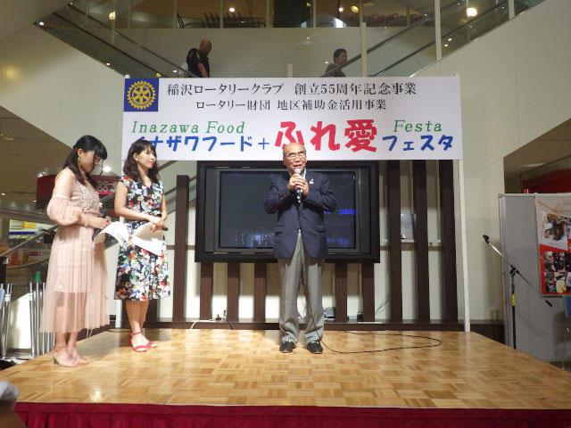 20180923inazawa-07.jpg