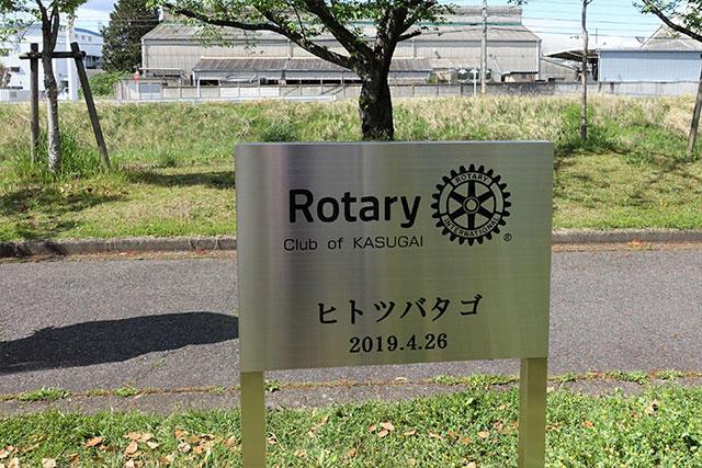 kasugai0426-3.jpg