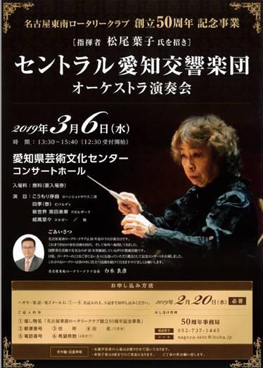 nagoyatounan20190306-1.jpg