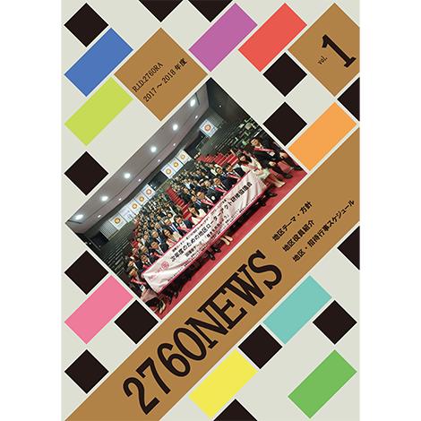 2017-18 Vol.1